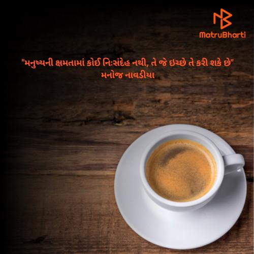 Post by Manoj Navadiya on 09-Jul-2020 07:41am