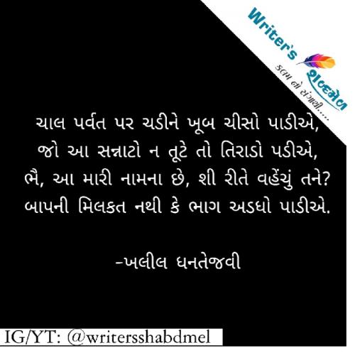 Post by Writer's Shabd Mel on 09-Jul-2020 09:30am