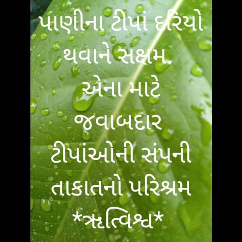 Post by Rutambhara Thakar on 09-Jul-2020 05:06pm
