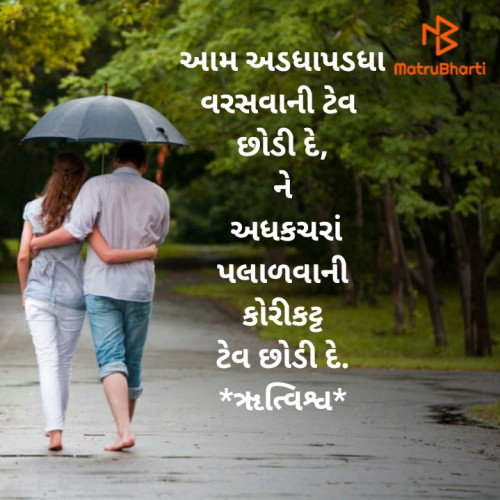 Post by Rutambhara Thakar on 09-Jul-2020 05:23pm