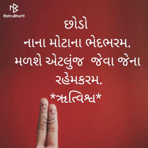 Post by Rutambhara Thakar on 09-Jul-2020 05:28pm