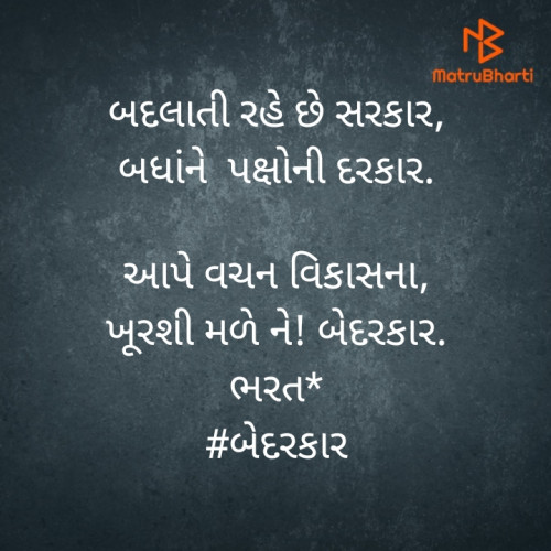 Post by Bharat on 10-Jul-2020 12:31am