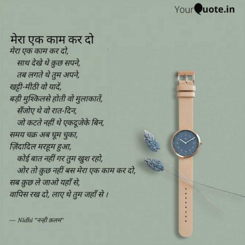 Post by Nidhi_Nanhi_Kalam_ on 10-Jul-2020 07:46am