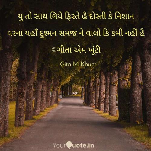 Post by Gita M Khunti on 10-Jul-2020 04:08pm