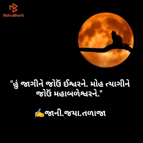Post by Jaya.Jani.Talaja. on 10-Jul-2020 04:00pm