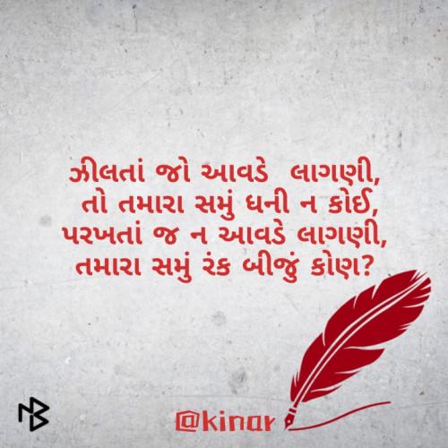 Post by Kinar Rana on 11-Jul-2020 08:21am