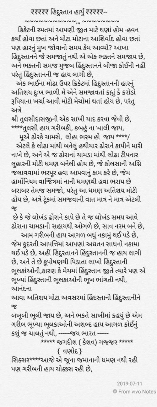 Post by Jagadish K Gajjar Keshavlal BHAGAT on 11-Jul-2020 08:34am