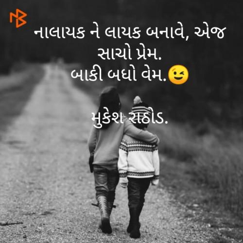 Post by મુકેશ રાઠોડ on 11-Jul-2020 09:33am