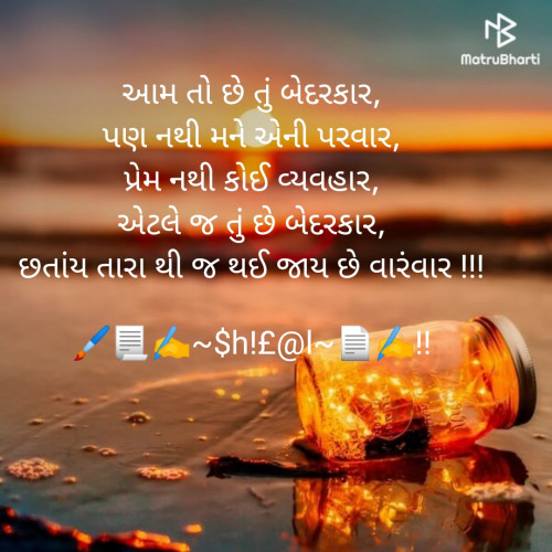 Post by Shital on 11-Jul-2020 12:59pm