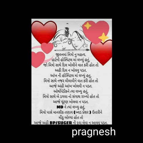 Post by Solanki Pragnesh on 11-Jul-2020 01:06pm