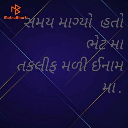 Post by સુહાની on 11-Jul-2020 09:41pm