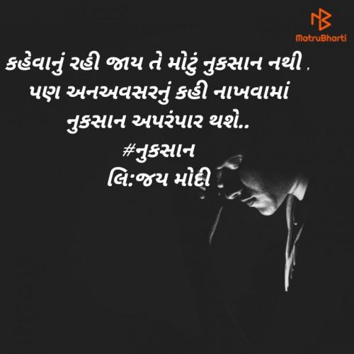 Post by Jay Modi on 12-Jul-2020 12:10am