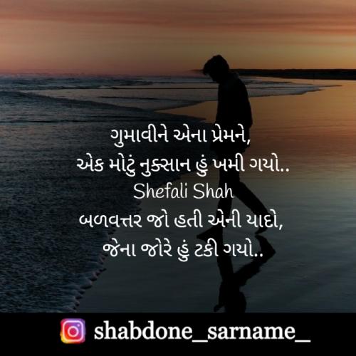 Post by Shefali on 12-Jul-2020 07:42am