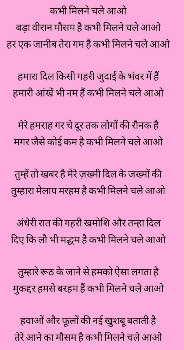Post by mim Patel on 12-Jul-2020 08:02am