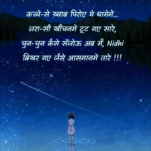 Post by Nidhi_Nanhi_Kalam_ on 12-Jul-2020 08:03am