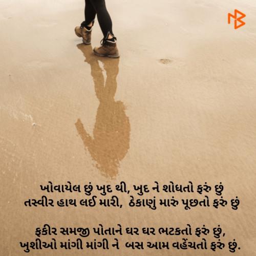 Post by BHARAT VINZUDA on 12-Jul-2020 02:15pm