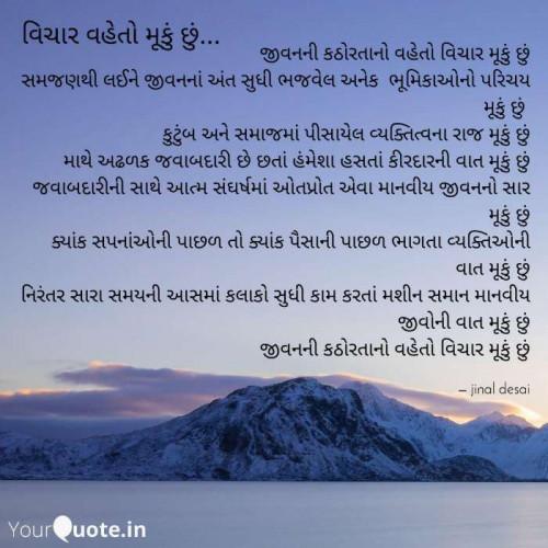 Post by Jinal Desai on 13-Jul-2020 11:34am