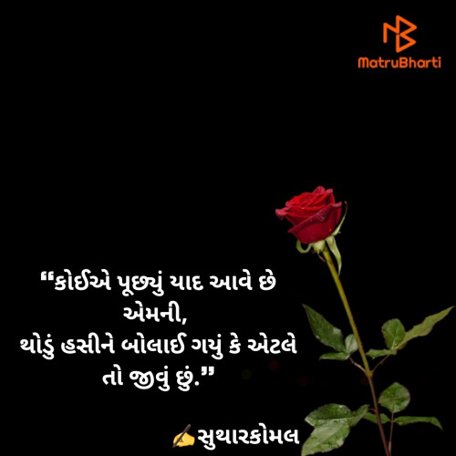 Post by Komal Suthar on 13-Jul-2020 01:03pm