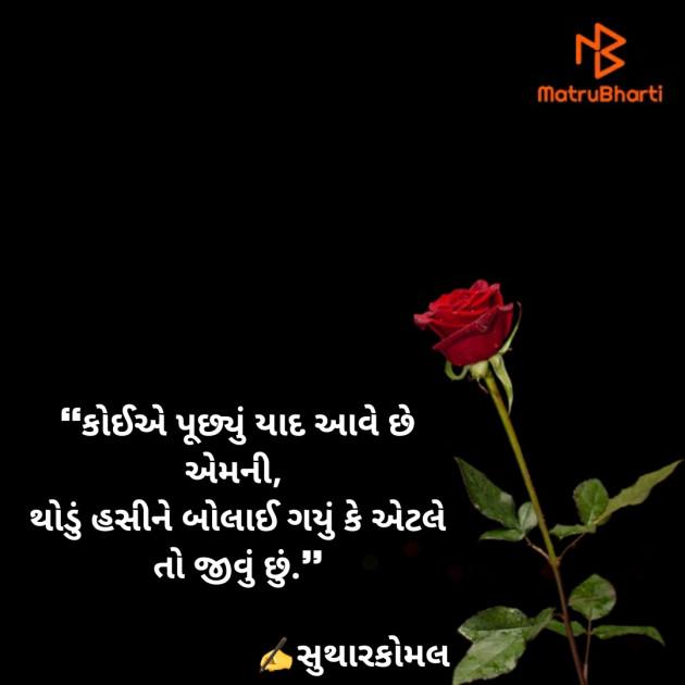 Post by Komal Suthar on 13-Jul-2020 01:03pm