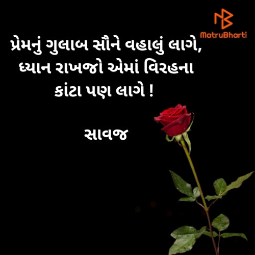 Post by સાવજ on 13-Jul-2020 02:51pm