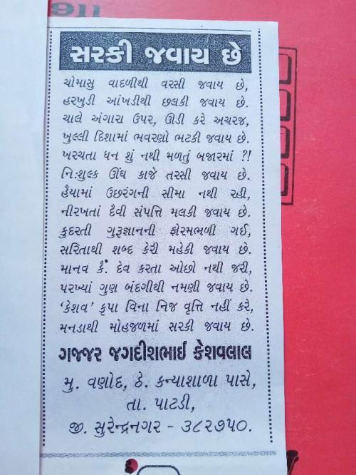Post by Jagadish K Gajjar Keshavlal BHAGAT on 13-Jul-2020 03:03pm
