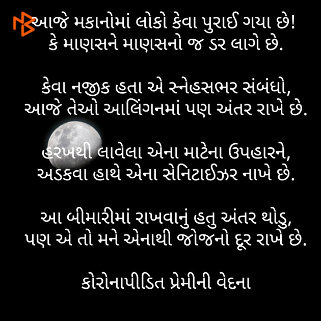 Post by Daxa Parmar Zankhna. on 13-Jul-2020 09:54pm