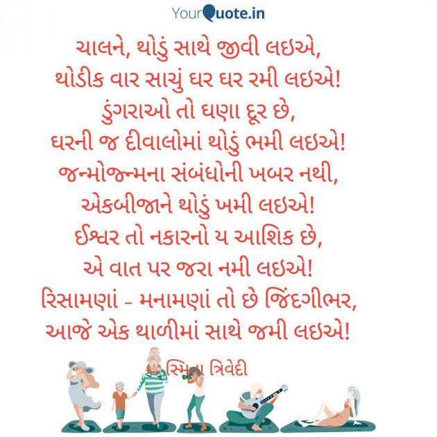 Post by Smita Trivedi on 13-Jul-2020 11:58pm