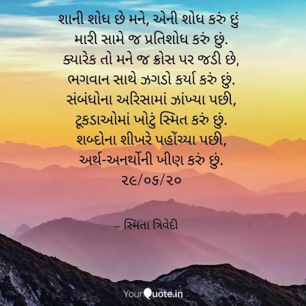 Post by Smita Trivedi on 14-Jul-2020 12:02am