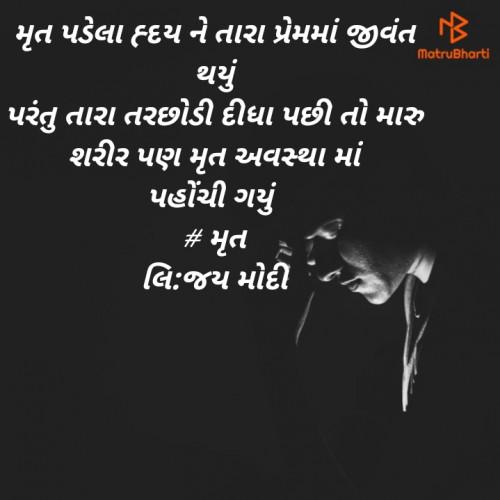 Post by Jay Modi on 14-Jul-2020 06:19am