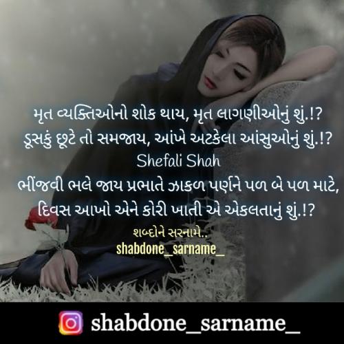 Post by Shefali on 14-Jul-2020 07:38am