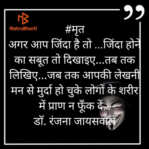 Post by Dr.Ranjana Jaiswal on 14-Jul-2020 07:57am
