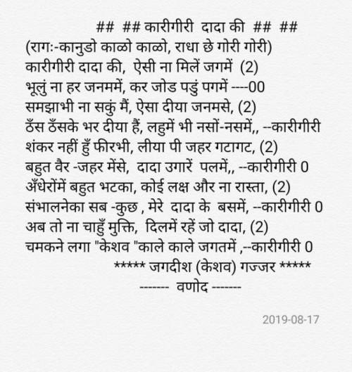 Post by Jagadish K Gajjar Keshavlal BHAGAT on 14-Jul-2020 02:14pm