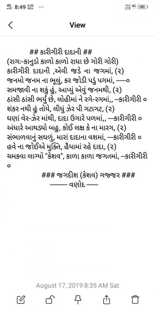 Post by Jagadish K Gajjar Keshavlal BHAGAT on 15-Jul-2020 08:50am