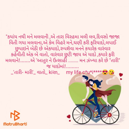 Post by Kiru Bhrwad on 15-Jul-2020 09:54pm