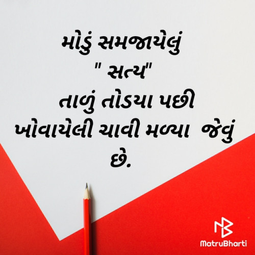 Post by Dangar Sejal on 16-Jul-2020 11:30am