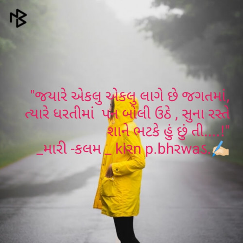 Post by Kiru Bhrwad on 16-Jul-2020 02:52pm