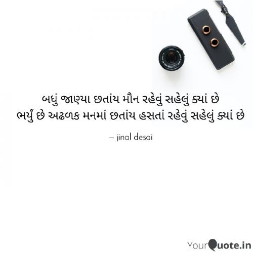 Post by Jinal Desai on 17-Jul-2020 02:09pm