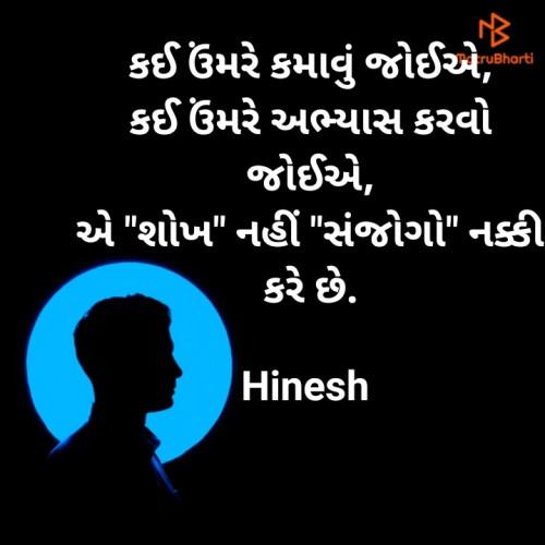 Post by Hinesh Ahir on 17-Jul-2020 07:52pm
