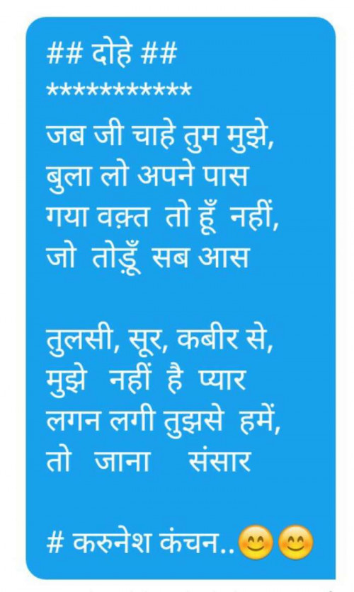 Post by करुनेश कंचन.. on 19-Jul-2020 08:04pm