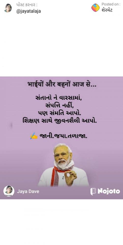 Post by Jaya.Jani.Talaja. on 20-Jul-2020 01:46am