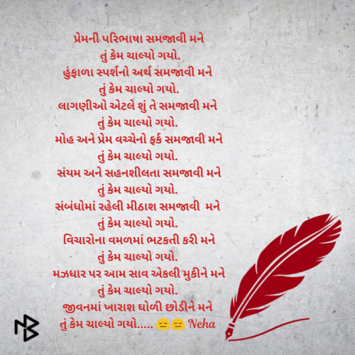 Post by Neha on 20-Jul-2020 10:28pm