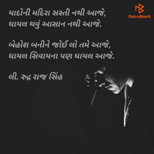 Post by Rudrarajsinh on 22-Jul-2020 02:17am