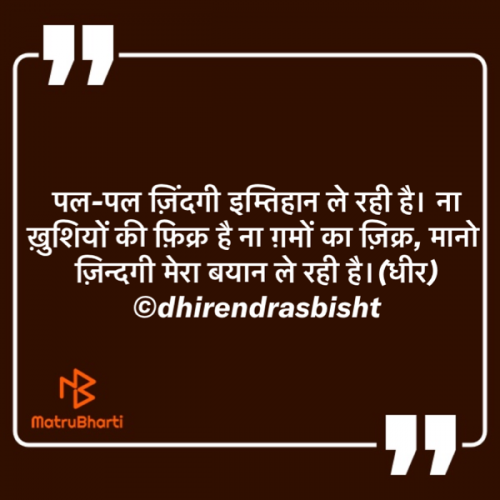 Post by DHIRENDRA BISHT DHiR on 24-Jul-2020 08:25pm