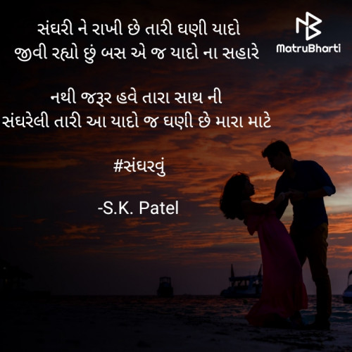 Post by S.K. Patel on 25-Jul-2020 12:54am