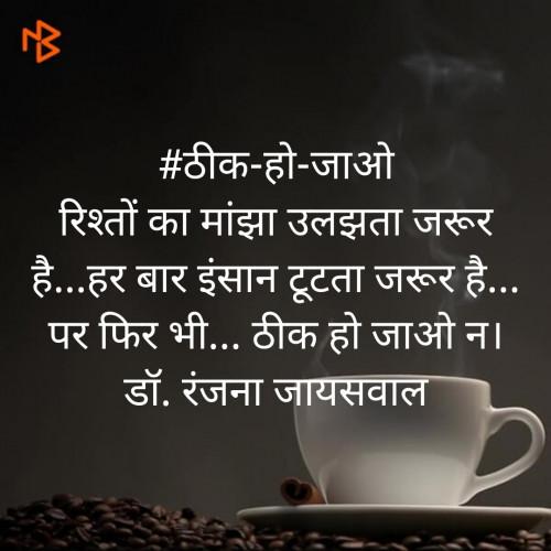 Post by Dr.Ranjana Jaiswal on 26-Jul-2020 07:56am
