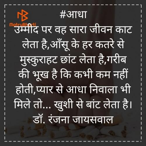 Post by Dr.Ranjana Jaiswal on 27-Jul-2020 08:20am