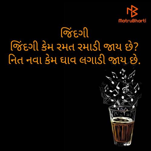 Post by Daxa Parmar Zankhna. on 27-Jul-2020 09:08pm