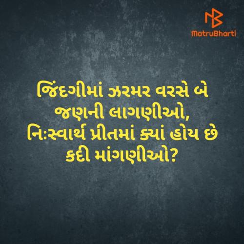 Post by Daxa Parmar Zankhna. on 27-Jul-2020 09:10pm