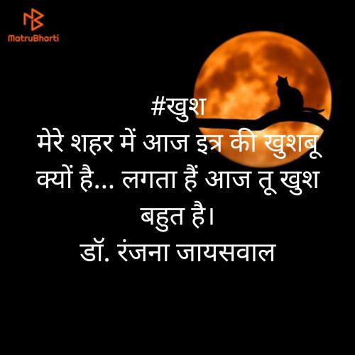 Post by Dr.Ranjana Jaiswal on 28-Jul-2020 02:54am
