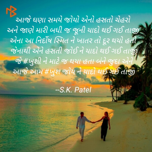 Post by S.K. Patel on 28-Jul-2020 07:15am